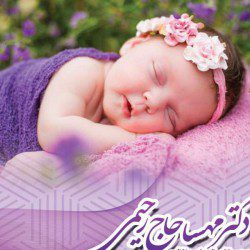 مشاهده صفحه دکتر مهسا حاج رحیمی